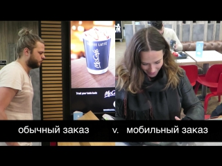 Тест мобильного заказа в Макдоналдс