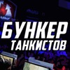 Бункер Танкистов | World of Tanks | WoT