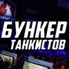 Бункер Танкистов   World of Tanks   WoT