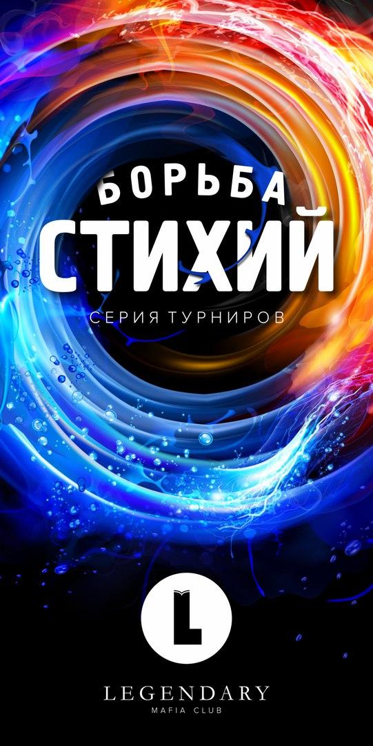 Афиша Екатеринбург Борьба стихий 3