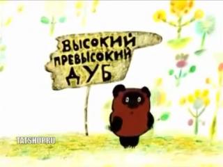 Винни Пух на татарском