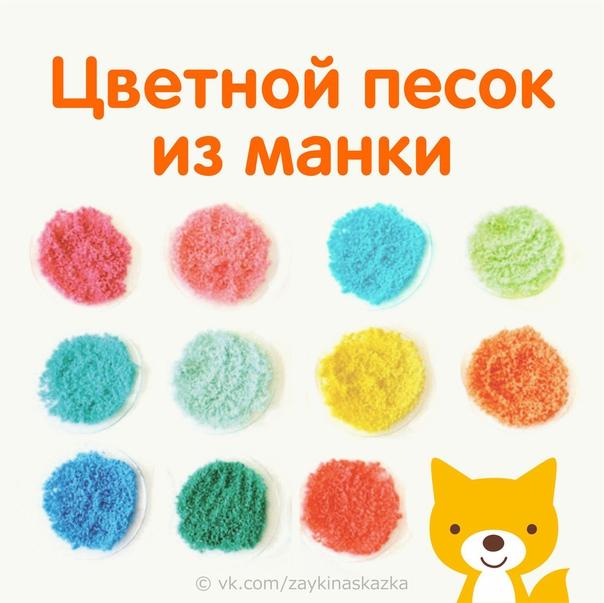 Как сделать цветной песок из манки своими руками 64
