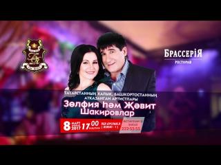 8.03 - концерт Жавита и Зульфии Шакировых.