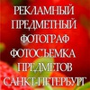 Рекламный Предметный Фуд фотограф Спб МОСКВА