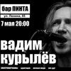 7 мая || Вадим Курылёв || Шахты