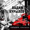 9 мая Вадим Курылёв в клубе Турбоэра | Москва