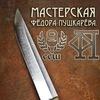 Мастерская Фёдора Пушкарёва. НОЖИ, КОВКА.