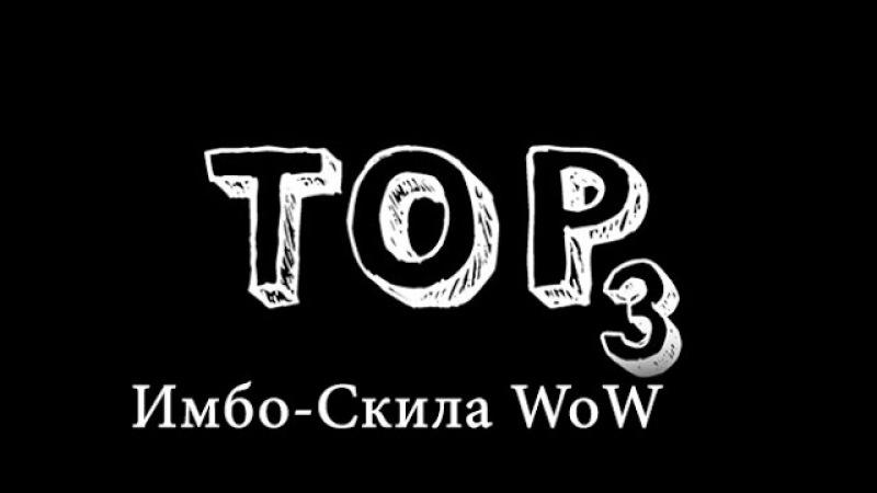 WoW TUTOR на Топ 3 имбо-скила Тотальное Унижение на БГ