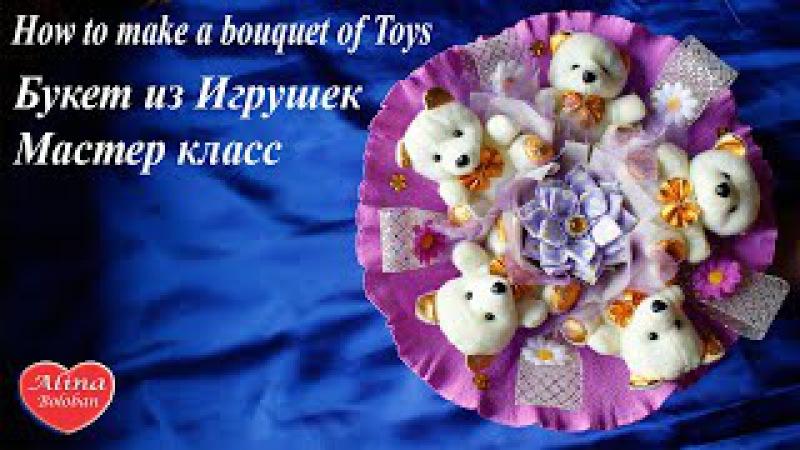 Букет из Игрушек Мастер класс How to make a bouquet of Toys плюшевый букет