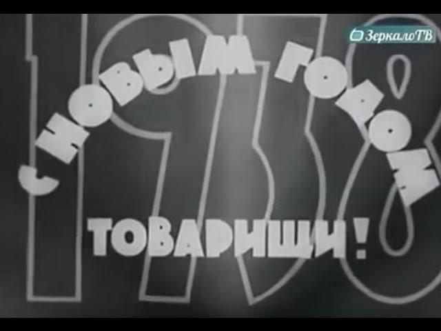 С новым 1938-м годом! Каким был 1937 год?