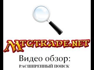 Расширенный поиск по базе карт и по торговому пространству сайта