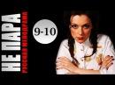 Детективное агентство Иван да Марья 9-10 серии (2009)