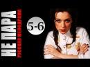 Детективное агентство Иван да Марья 5-6 серии (2009)
