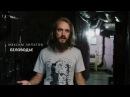 Интервью участников. Максим Липатов - Беловодье