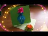 Оригами Ваза  Для открытки. Как Сделать Объемную Открытку на 8 Марта, День Рождения