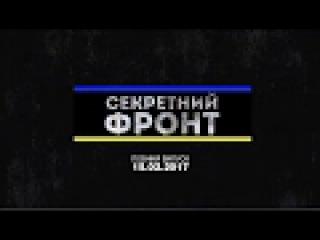 Секретный фронт - выпуск от 15.02.2017 - Черногория, агенты КГБ, шансон