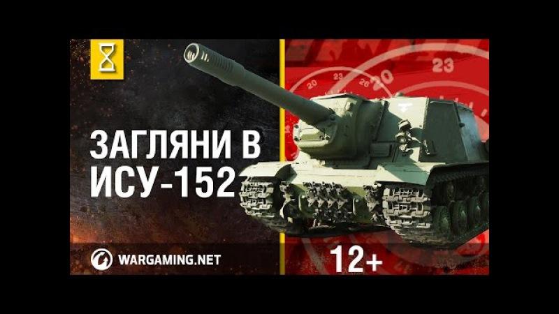 Загляни в реальный танк ИСУ-152. Часть 2. В командирской рубке [World of Tanks] » Freewka.com - Смотреть онлайн в хорощем качестве