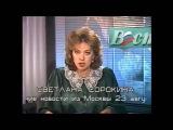 1991 год за 15 минут. Новости и передачи.