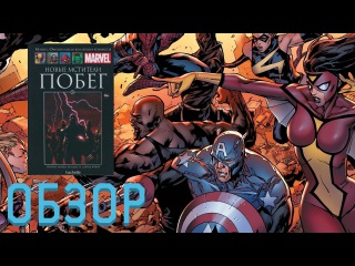 Обзор Марвел Ашет 35 - Новые Мстители - Побег