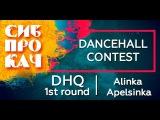 Sibprokach 2017 Dancehall Contest - DHQ 1st round - Alinka Apelsinka