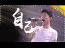 张杰《自己》无畏应战 忘情嘶吼生生催泪 -《歌手2017》第10期 单曲The Singer【我是2