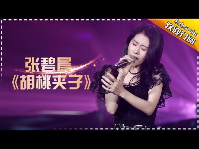 张碧晨《胡桃夹子》释放自我-《歌手2017》第9期 单曲The Singer【我是歌手官方频3694