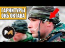 Радио гарнитуры ОКБ ОКТАВА Military radio headset OKB OKTAVA