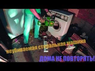 как приготовить освежающий фрэш в стиральной машине