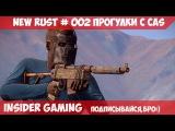 Играем в RUST #002 Прогулки по серверу с CAS