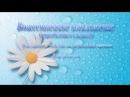 Божественное омоложение с преодолением климакса Программа для подсознательных сообщений