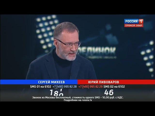 Сергей Михеев: Нас не любят потому что мы не подчиняемся