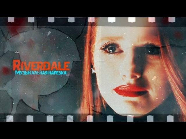 ►Riverdale    Музыкальная нарезка [Ривердейл]