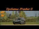 Пробитие, ИС-3 по JPanther II. Penetrate wot.