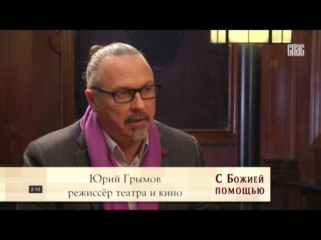 Юрий Грымов С Божией помощью