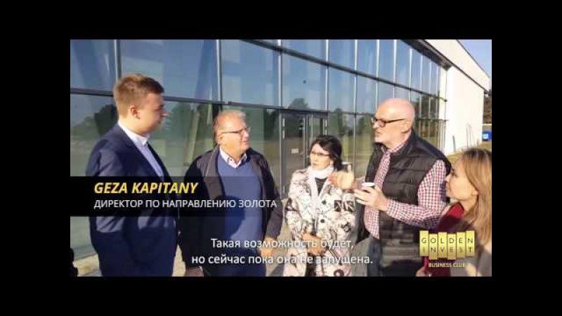 Интервью с Geza Kapitany Когда будет продажа золота за ILCoin