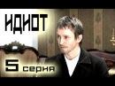 Идиот 5 серия - сериал в хорошем качестве HD фильм с Мироновым 2003 - Достоевский