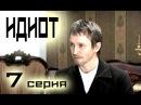 Идиот 7 серия - сериал в хорошем качестве HD фильм с Мироновым 2003 - Достоевский
