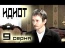 Идиот 9 серия - сериал в хорошем качестве HD фильм с Мироновым 2003 - Достоевский