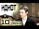 Идиот 10 серия - сериал в хорошем качестве HD фильм с Мироновым 2003 - Достоевский