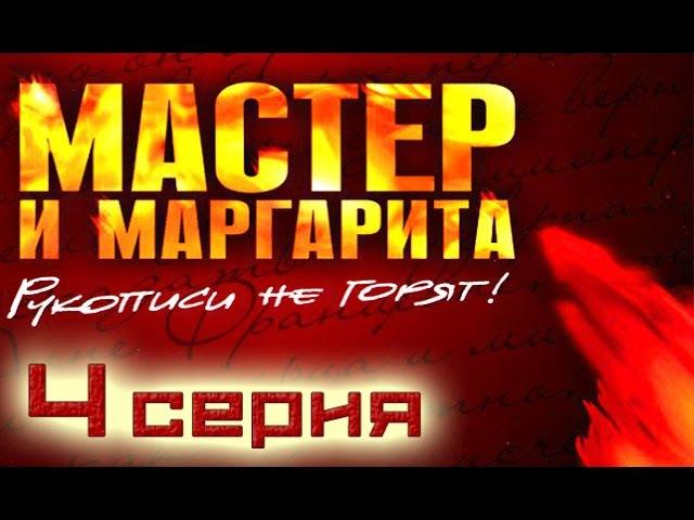 Мастер и Маргарита 4 серия фильм в хорошем качестве HD (2005) - Михаил Булгаков