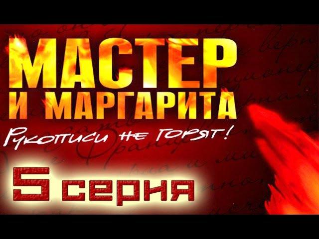 Мастер и Маргарита 5 серия фильм в хорошем качестве HD (2005) - Михаил Булгаков