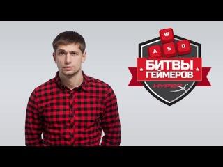 Я участвую в БИТВЕ ГЕЙМЕРОВ!