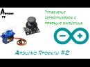 Arduino Проекты 2 Управление сервоприводом