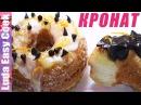 КРОНАТ слоеный ПОНЧИК Новый Американский Десерт ГИБРИД Круассана и Пончика Cronuts Recipe NGÀN LỚP