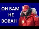 Он Вам не ВОВАН Владимир Путин запрещенное на русском ТВ расследование богатства путина