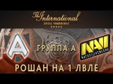 Alliance vs Na'Vi - Рошан на 1 ЛвЛе [Ti 2016, Группа А]