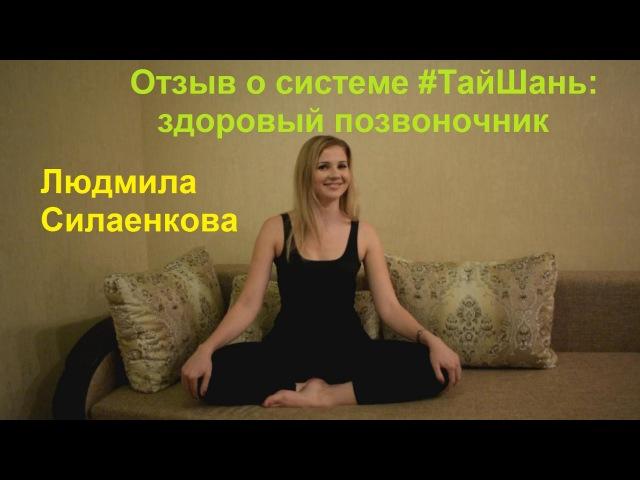 Отзыв о системе ТайШань здоровый позвоночник Мила Силаенкова
