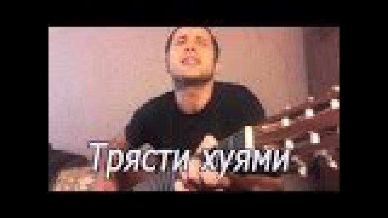 Трясти хуями (авторская песня)18