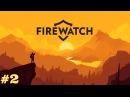 Firewatch - частина 2 [Перша вилазка][Нудистки]