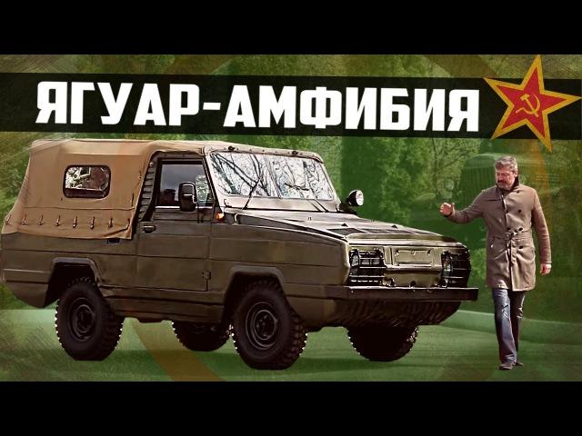 АМФИБИЯ УАЗ-3907 «ЯГУАР» | Тест-драйв АвтоОбзор | Советская Военная Техника | Pro Автомобили СССР